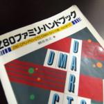 Z80ファミリ・ハンドブック