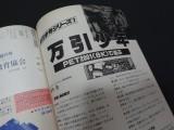 PET2001版万引少年