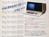mybrain800