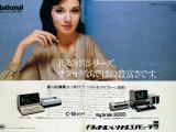 mybrain3000広告